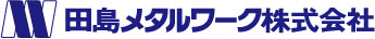 田島メタルワーク